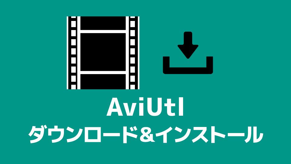 AviUtl 導入方法(ダウンロード&インストール)