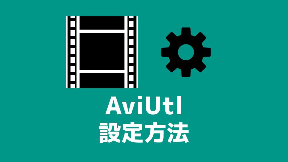 AviUtl おすすめの設定