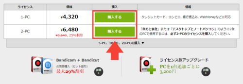 Bandicam 製品版を購入する手順2