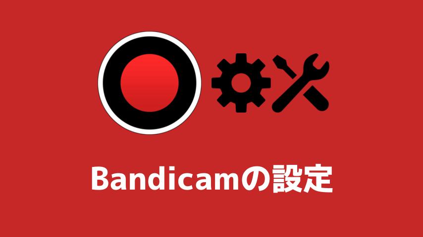 Bandicamの設定方法