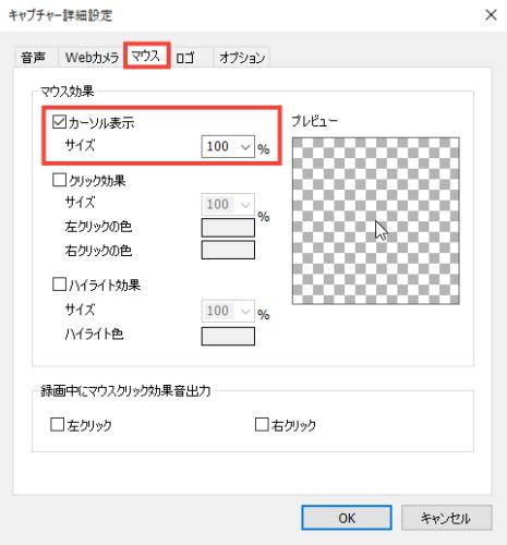 Bandicam マウスカーソルの表示とアニメーション効果1