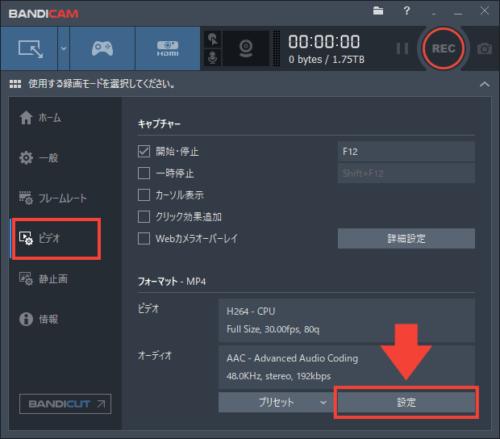 Bandicam ファイルの形式を変更する1