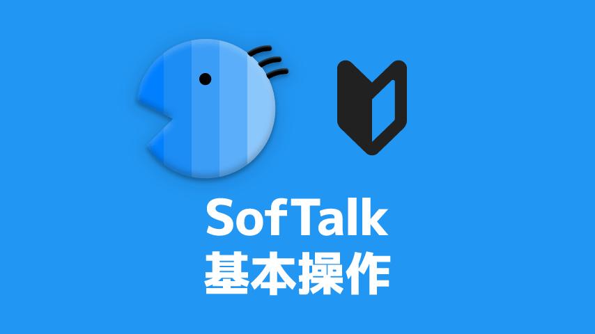 SofTalk(ソフトーク)のダウンロード・使い方