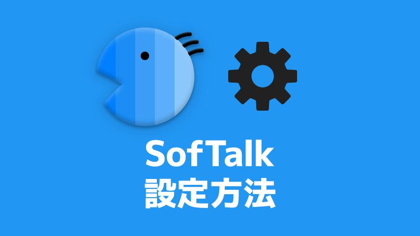 SofTalk 設定方法