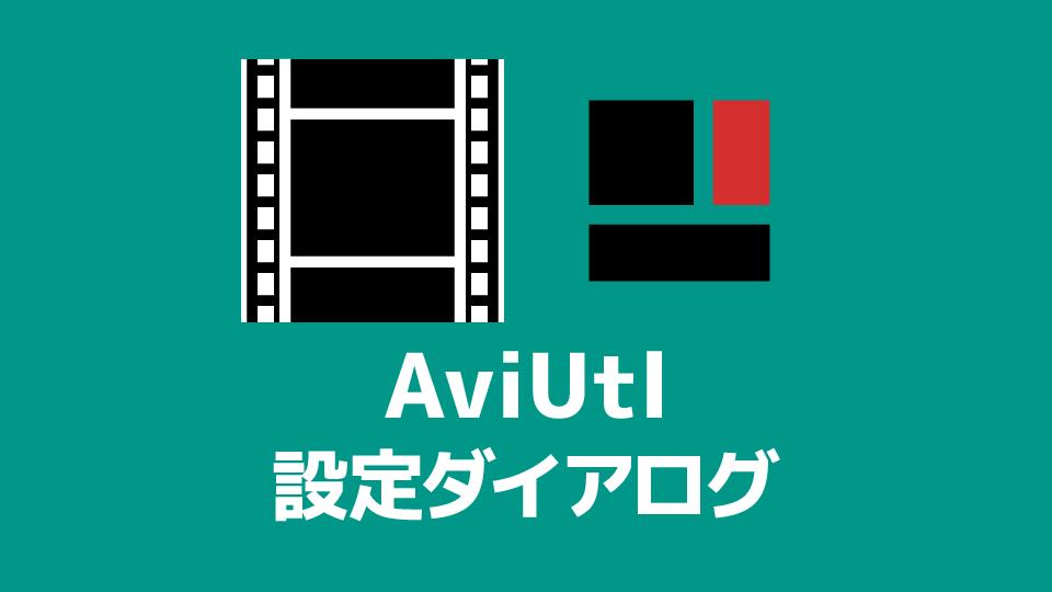 AviUtl 設定ダイアログの使い方