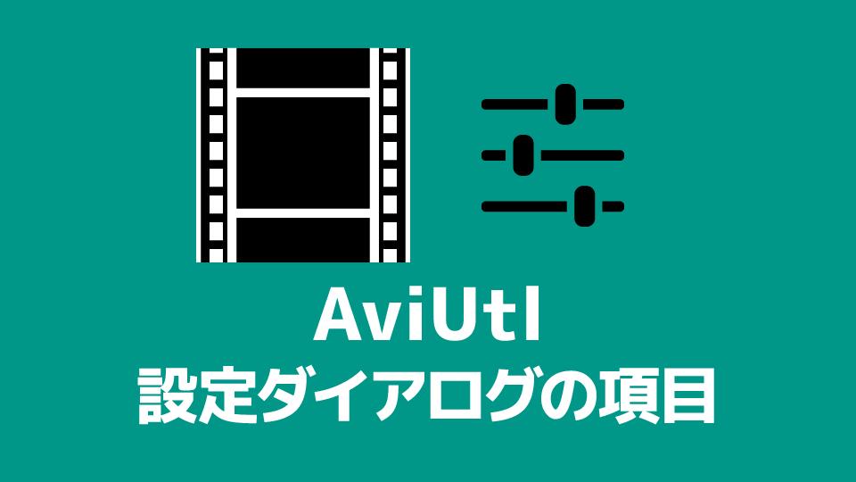 AviUtl 設定ダイアログの各項目の意味