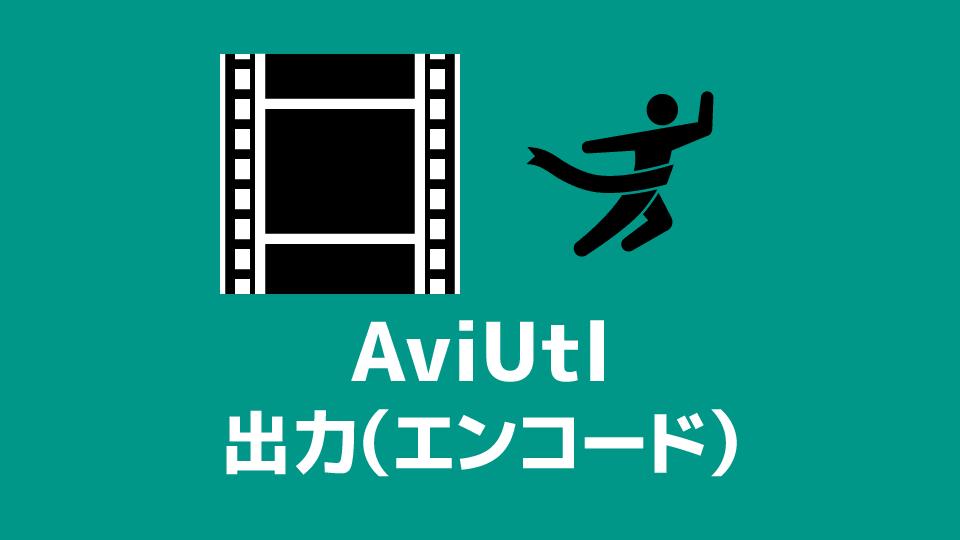 AviUtl エンコードする方法