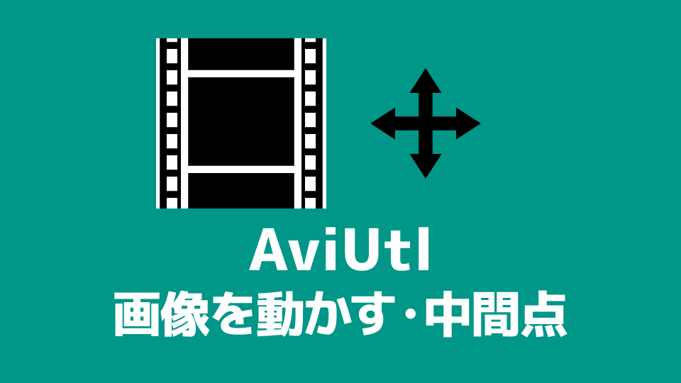 AviUtl 画像を動かす方法(中間点の使い方)