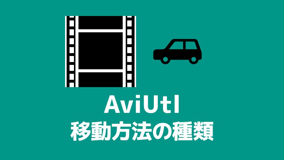 AviUtl 移動方法の種類