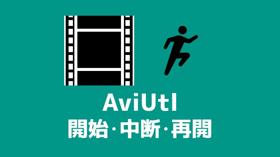 AviUtl 動画編集を開始・中断・再開させる方法(編集プロジェクトの作成・保存)