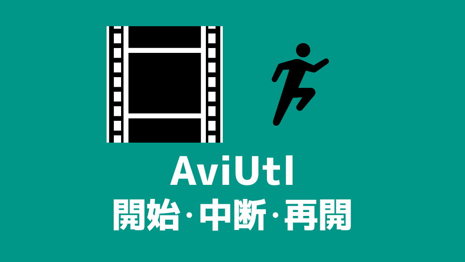 AviUtl 動画編集を開始・中断・再開する方法