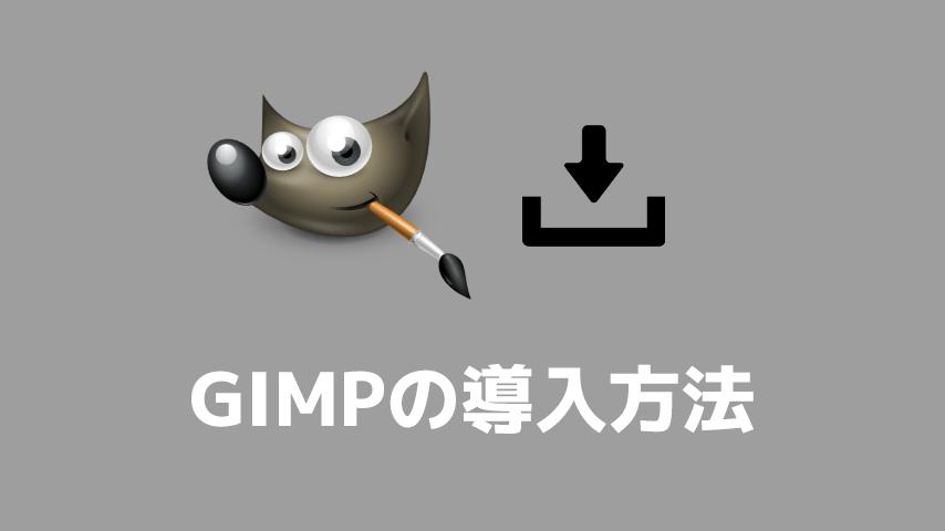 GIMPの導入方法(ダウンロード・インストール)