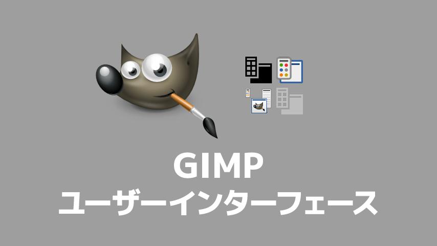 GIMP ユーザーインターフェースの変更方法