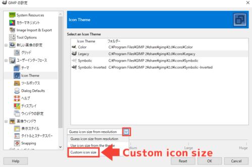 GIMP アイコンサイズの変更1