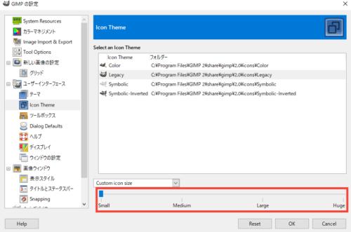 GIMP アイコンサイズの変更2