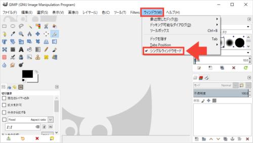 GIMP シングルウィンドウモードとマルチウィンドウモード1