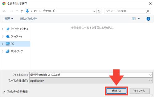 GIMPポータブル版の導入手順2