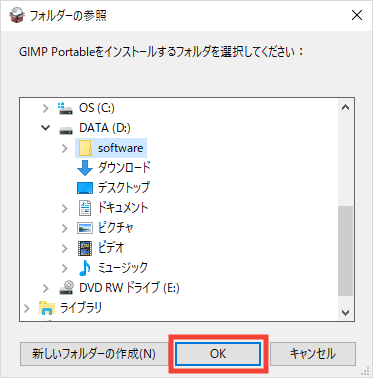 GIMPポータブル版の導入手順8