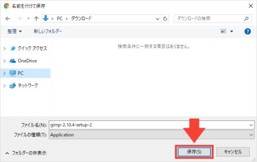 GIMP通常版の導入手順3