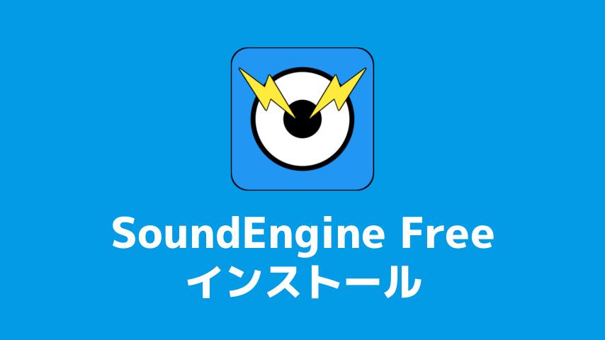 SoundEngine Free インストール方法