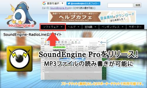 SoundEngine Free インストール1