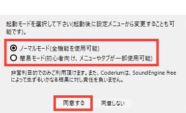SoundEngine Free インストール11
