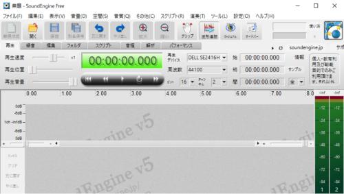 SoundEngine Free インストール12