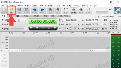 SoundEngine Free ファイルを開く方法1