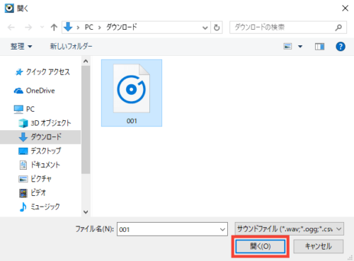 SoundEngine Free ファイルを開く方法2