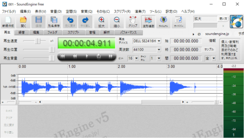 SoundEngine Free ファイルを開く方法3