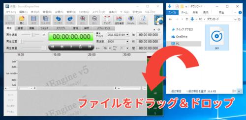 SoundEngine Free ファイルを開く方法4