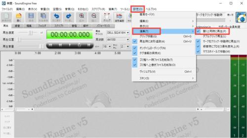 SoundEngine Free ファイルを開いたときに再生しないようにする