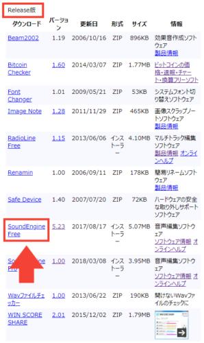 SoundEngine Free インストール2