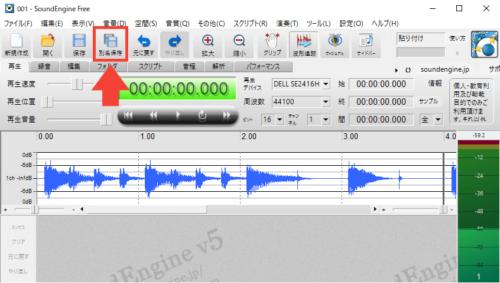 SoundEngine Free ファイルを保存する方法2