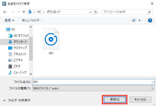 SoundEngine Free ファイルを保存する方法3