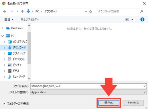 SoundEngine Free インストール3