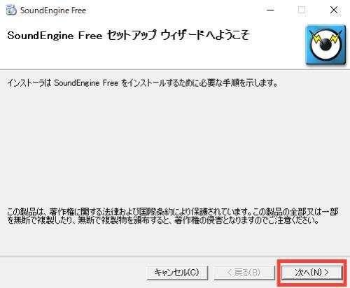 SoundEngine Free インストール5