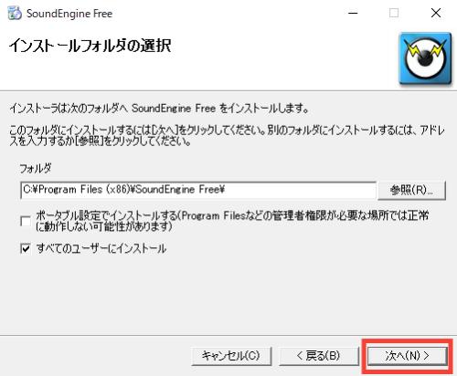 SoundEngine Free インストール6