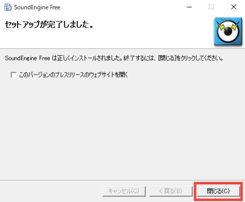 SoundEngine Free インストール9