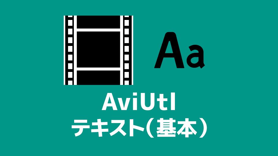 AviUtl 字幕テキストの基本的な使い方