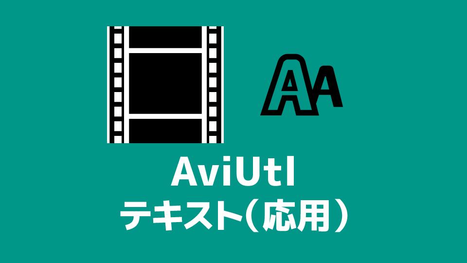 AviUtl テキストの応用(字幕・テロップ)