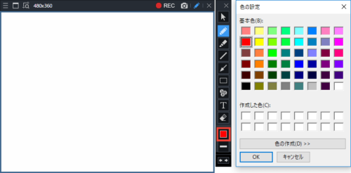 Bandicam 描画ツール 色選択