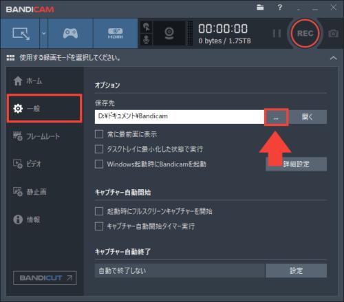 Bandicam ファイルの保存場所を変更