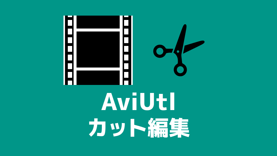 AviUtl カット編集(分割・削除・結合)