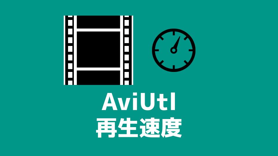 AviUtl 再生速度を変更(倍速・スロー・一時停止・逆再生)