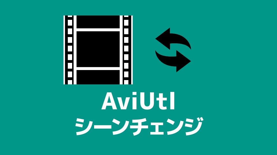 AviUtl シーンチェンジの使い方