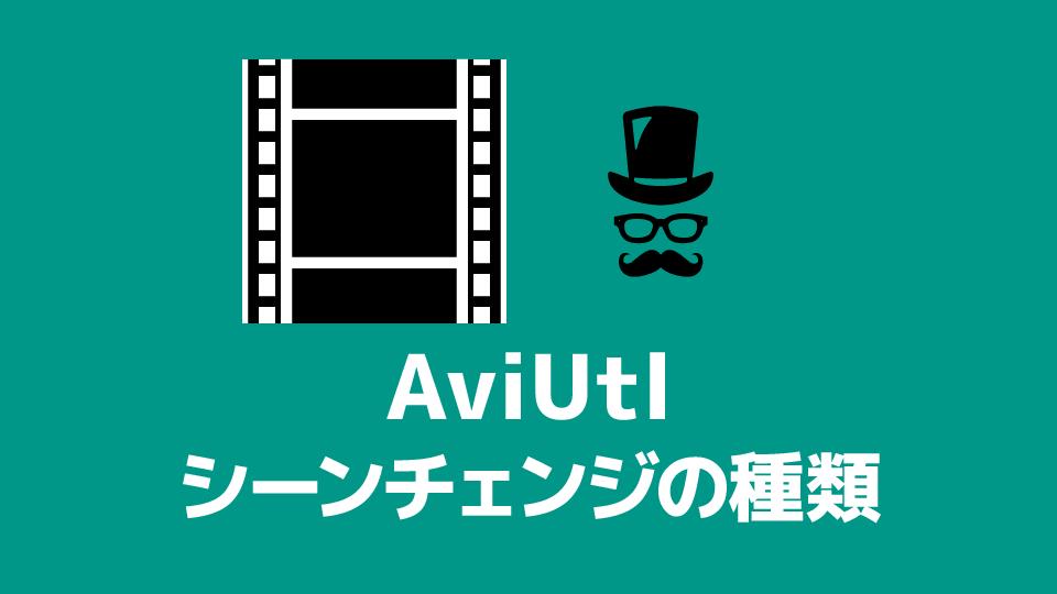 AviUtl シーンチェンジ(トランジション)の種類一覧