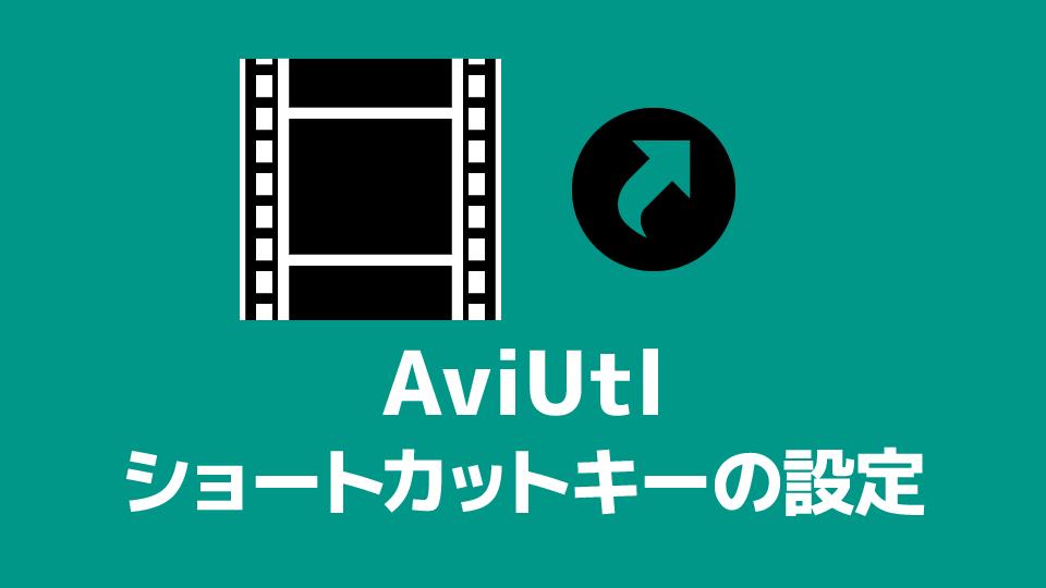 AviUtl ショートカットキーの設定方法