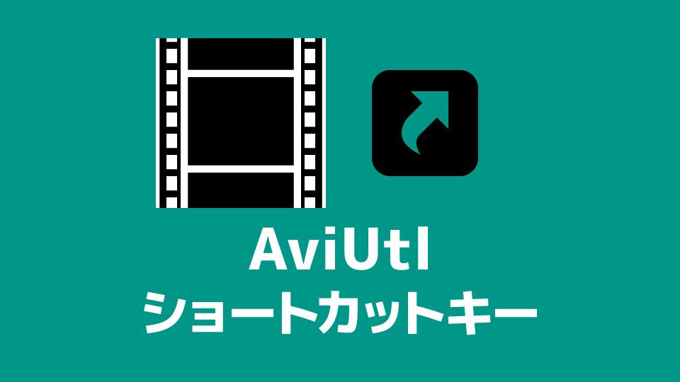 AviUtl ショートカットキー