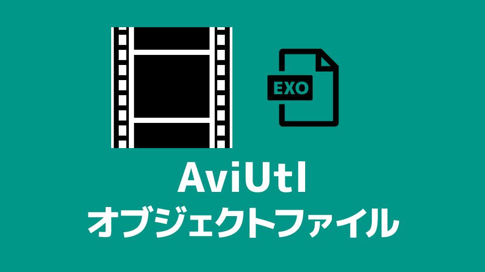 AviUtl オブジェクトファイル(複数のオブジェクトを保存)
